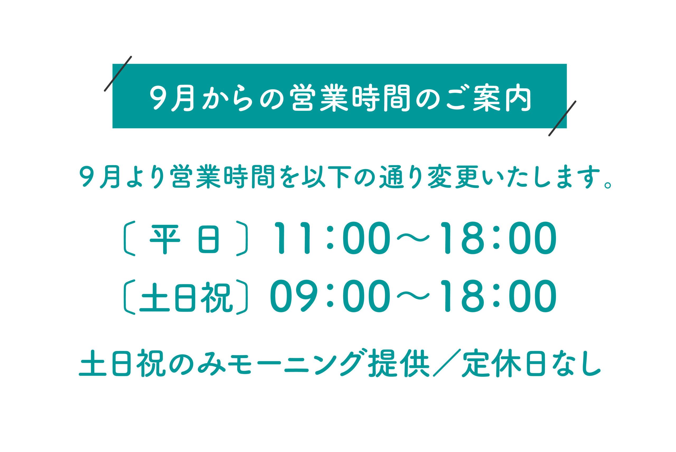 9月より営業時間が変わります。